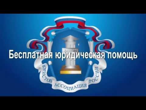 видео: Бесплатная юридическая помощь в Российской Федерации