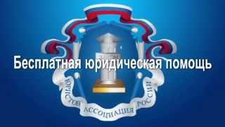 Бесплатная юридическая помощь в Российской Федерации(, 2015-11-11T21:27:16.000Z)