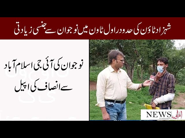 A Young Man Was Raped In Rawal Town (Islamabad)
