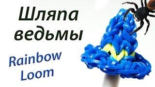 Шляпа ведьмы на карандаш из Rainbow Loom Bands. Урок 87(Вступайте в нашу группу Вконтакте: http://vk.com/myLoomRU Купить наборы для плетения: http://myloom.ru/ Посмотрев этот..., 2014-10-28T07:52:51.000Z)