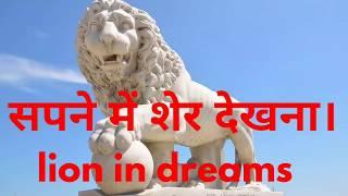सपने में शेर को देखना।(lion in dreams)