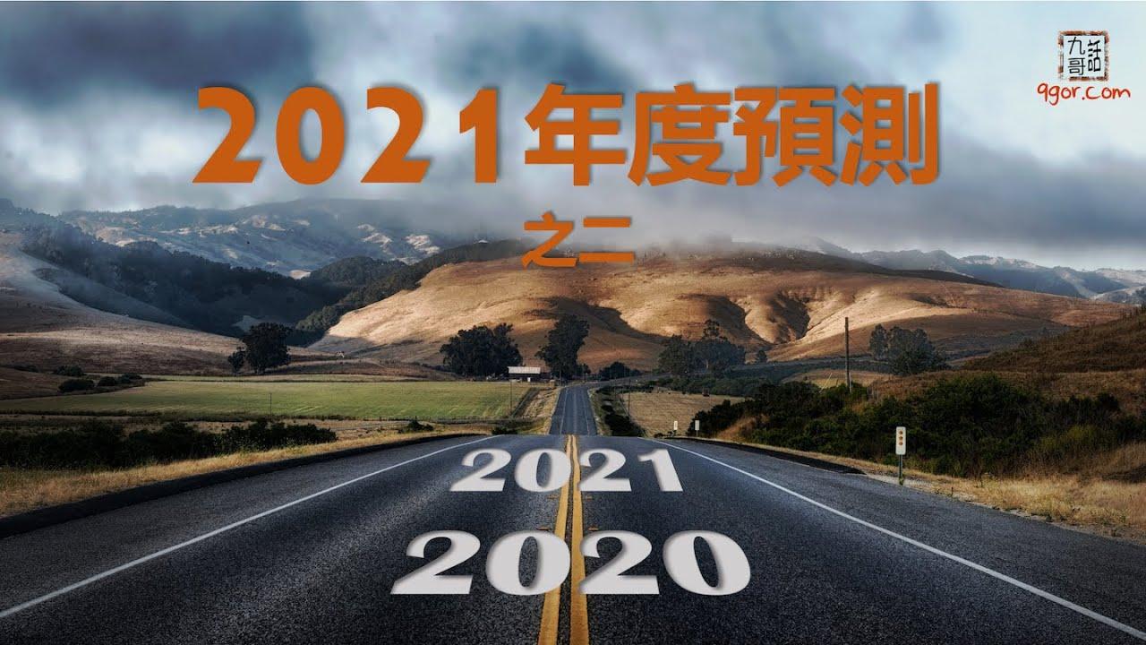 2021年度預測(之二):通脹猛於虎?!