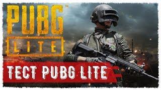 Бесплатный PUBG Lite Для Слабых ПК ● Тест, Прокси ● Стрим Онлайн #2