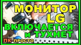 РЕМОНТ МОНИТОРА LG | Включается и тухнет | Черный экран