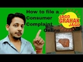 How to file a Consumer Complaint    in Hindi    by Techno Vikash   