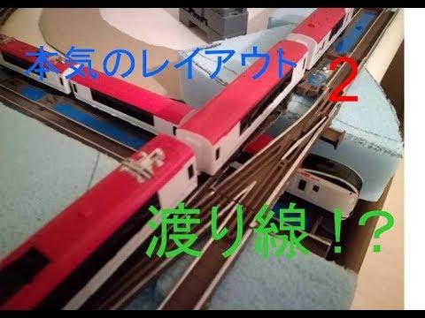 プラレールアドバンスのレイアウトを本気で作ってみたPart2線路施設