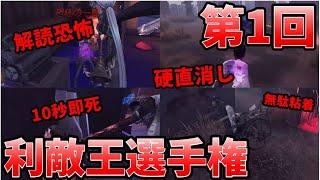 【第五人格】バレないように地雷プレイをかませ!第1回・利敵王選手権開幕!!!【IdentityⅤ】【アイデンティティⅤ】