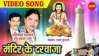 Mandir Ke Darwaze - Sonban Hawe Giroudpuri - Chhattisgarhi Satnaam Panthi Song