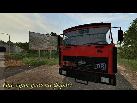 Карта Россия FS 17  Ещё  один  день  на  ферме.........