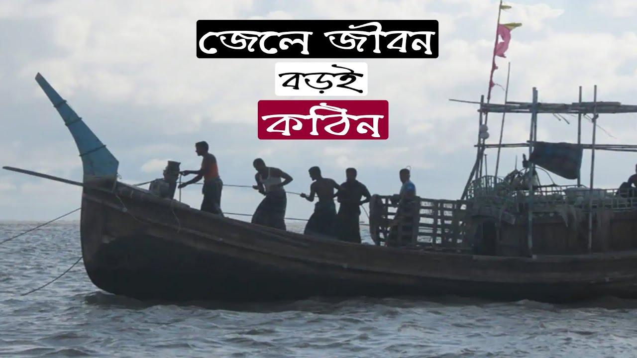 গভীর সমুদ্রে জেলেদের জীবন যতটা ঝুকিপুর্ন ঠিক ততটাই বৈচিত্রময় ! Deep Sea Fishing Video   Adventure BD