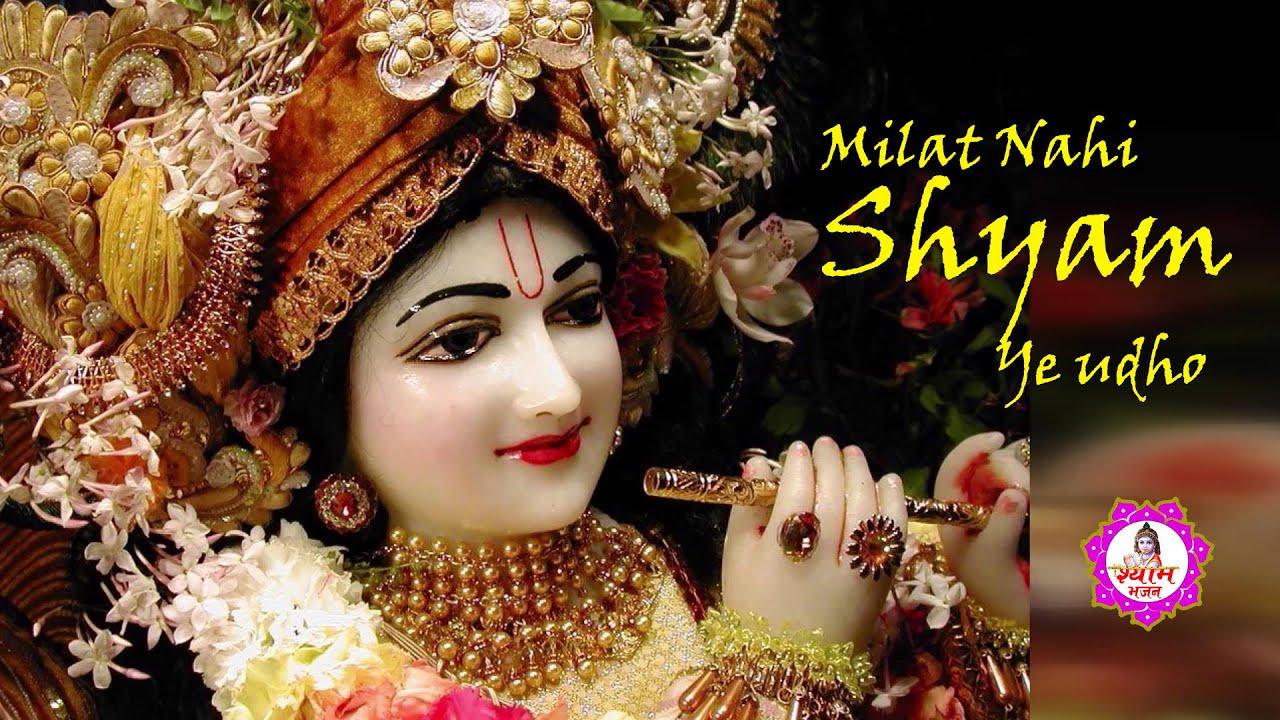 एक ऐसा श्याम भजन जिसे सुनकर दिल खुश हो जाएगा - Milat Nahi Shyam - मिलत नहीं श्याम ये उधो - Md Azad