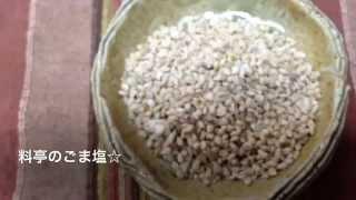 料亭のゴマ塩 Japanese food sesame salt