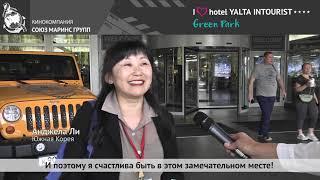 Кинокритик из Южной Кореи побывала в Отеле Yalta Intourist