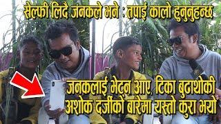 Tika Budhathoki लाई भेट्दा जनक गन्धर्वले Ashok Darji को बारेमा यस्तो कुरा सोधे- Janak Gandharba