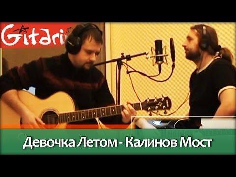 Девочка летом - КАЛИНОВ МОСТ / Как играть на гитаре (2 партии)? Аккорды, табы - Гитарин