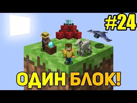 Майнкрафт Скайблок, но у Меня Только ОДИН БЛОК #24 - Minecraft Skyblock, But You Only Get ONE BLOCK