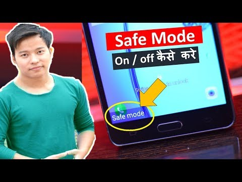 How to Turn ON / Off Safe Mode on Any Android Phone ? safe mode ko enable disable kaise kre
