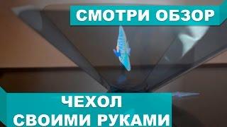 Как сделать 3D голограмму своими руками  Видео инструкция