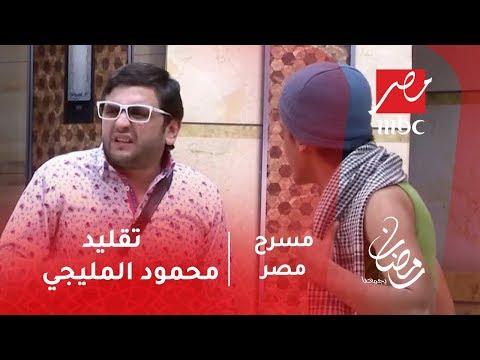 مسرح مصر - مصطفى خاطر يبهر جمهور #مسرح_مصر بتقليد محمود المليجي