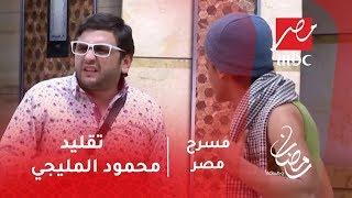 شاهد .. مصطفى خاطر يقلد محمود المليجي : «إحنا رجالة»