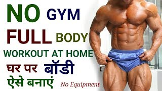 NO GYM | FULL BODY WORKOUT AT HOME In Hindi | घर पर बॉडी ऐसे बनाएं