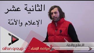 برنامج سواعد الإخاء 3 الحلقة 12