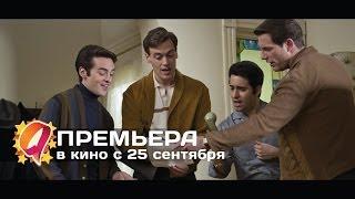 Парни из Джерси(2014) HD трейлер | премьера 25 сентября