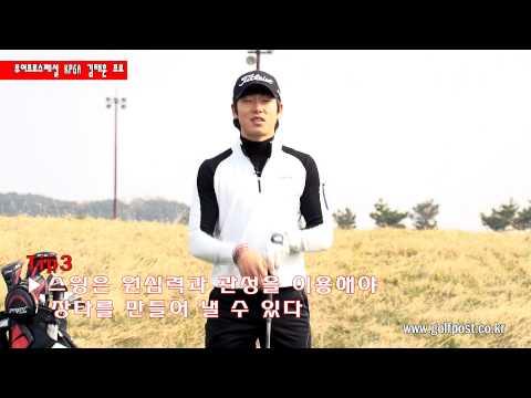 [투어프로스페셜]김태훈의 장타만들기3-임팩트구간