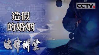 《法律讲堂(生活版)》 20201121 造假的婚姻| CCTV社会与法 - YouTube