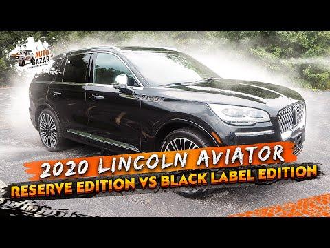 2020 Lincoln Aviator  - обзор комплектации Reserve