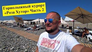 Горнолыжный курорт Роза Хутор Часть 2