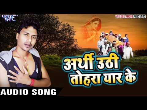 पागल दीवाना - Arthi Uthi Tohra Yaar Ke - Neeraj Yadav - Bhojpuri Sad Song 2016 new