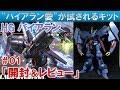 ガンプラ☆HGバイアラン#01開封&レビュー編『機動戦士Zガンダム』