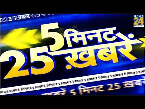 5 मिनट में 25 बड़ी खबरें | 8 December 2019 |