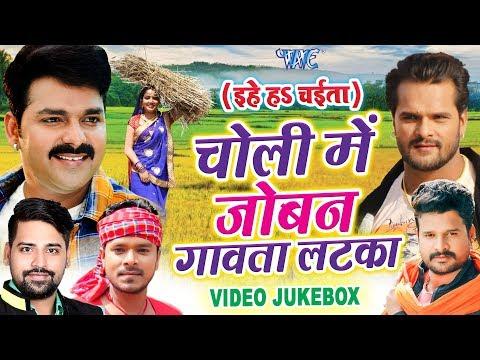 सुपरहिट चईता #VIDEO JUKEBOX   #Pawan Singh, #Khesari Lal, #Pramod Premi, #Ritesh Pandey