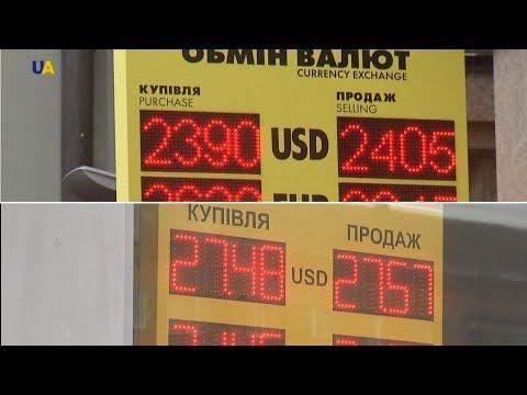Курс валют: гривна установила четырехлетний рекорд