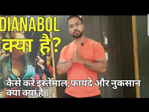 what is dianabol in hindi(Dianabol क्या है?)