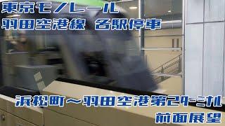 【4K 60fps】東京モノレール 羽田空港線 各駅停車 浜松町~羽田空港第2ターミナル20201205【前面展望】
