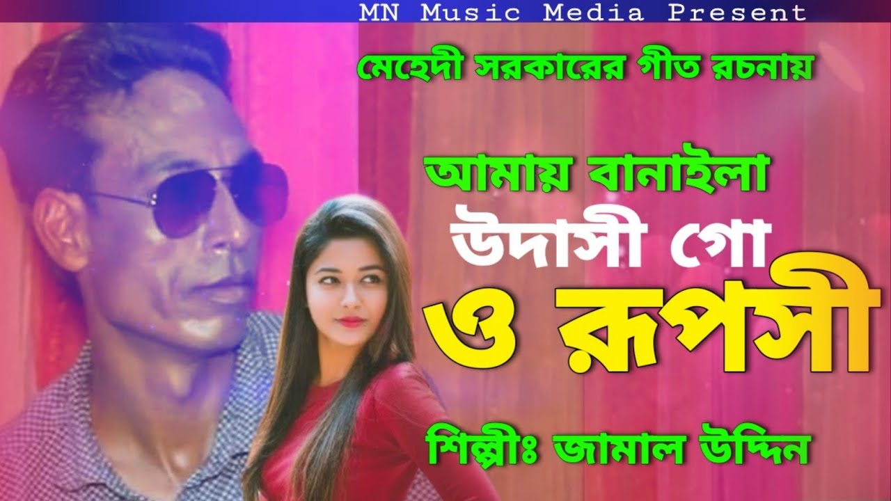 Download আমায় বানাইলা উদাসী গো ও রূপসী   Jamal Uddin   Lyrics Baul Mehedi Sarker   রোমান্টিক গান 💘🎶💘