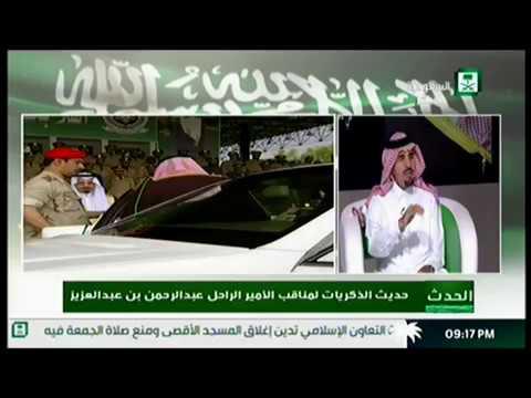 برنامج الحدث مناقب الامير عبدالرحمن بن عبدالعزيز رحمة الله اللواء خلف هجاد المطيري