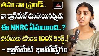 తను నా ఫ్రెండ్... నా క్లాస్మేట్ చనిపోయినప్పుడు ఈ NHRC ఏమయింది..?? | Telangana News | Mirror TV