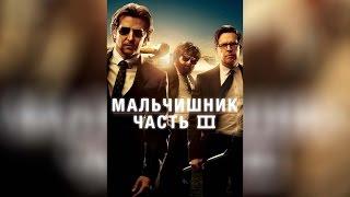 Мальчишник Часть III  ([16]2013)