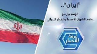 مؤتمر وارسو.. سلام الشرق الأوسط والخطر الإيراني