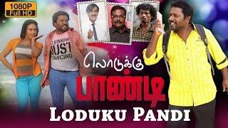 Lodukku Pandi   Tamil Full Movie   Rajanish   Ilavarasu   Karunas  Neha Saxen   Sendrayan