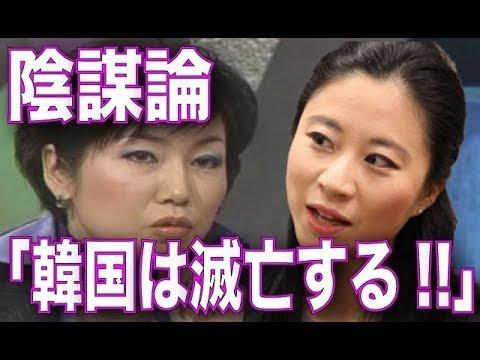 【三浦瑠麗】韓国経済崩壊!!三浦瑠璃が衝撃発言!「韓国は近いうちに滅亡する!!」韓国を滅亡に追いやろうとする陰謀論について!