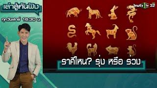 ราศีไหนรุ่งหรือร่วง 4 เดือนต่อจากนี้ถึงสิ้นปี : อ.คฑา ชินบัญชร  เล่าสู่กันฟัง  21 ส.ค.64  ThairathTV