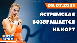 Даяна Ястремская вернулась в большой теннис. Новости Спорта / #XSPORTNEWS