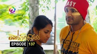 Kotipathiyo Episode 137 කෝටිපතියෝ  | සතියේ දිනවල රාත්රී  9.00 ට . . . Thumbnail