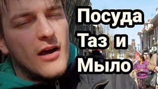 ГОЛЛАНДЦЫ СТРАННО МОЮТ ПОСУДУ : Domovenok