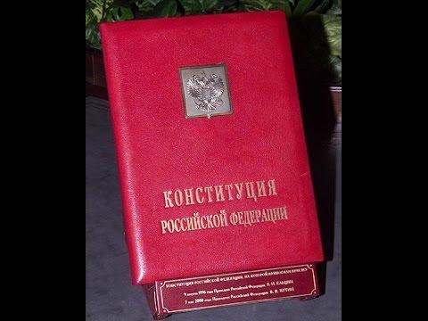 КОНСТИТУЦИЯ РФ, статья 63, пункт 1,2, Российская Федерация предоставляет политическое убежище иностр